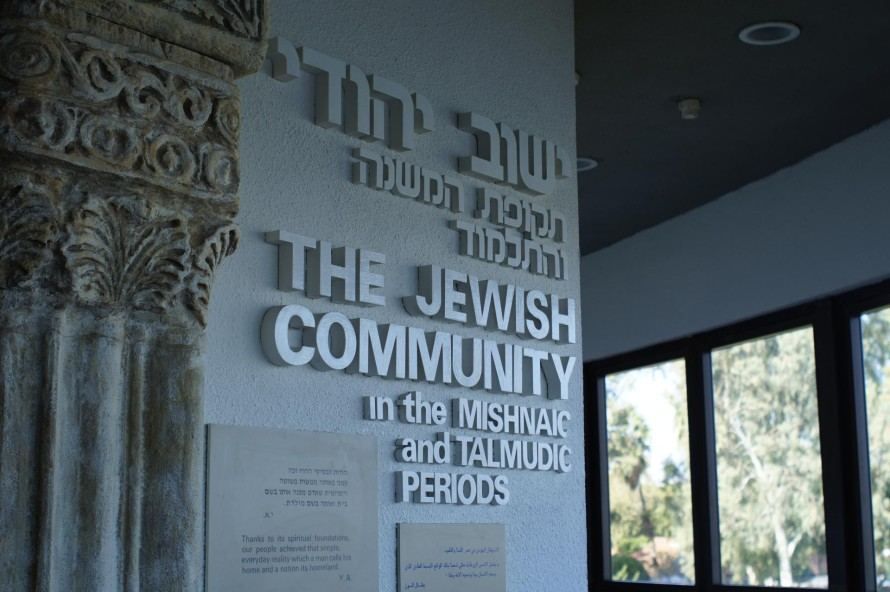 Galilee Museum 2